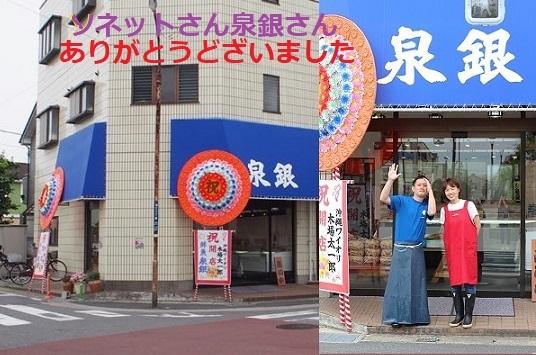 3泉銀さん---5.jpg